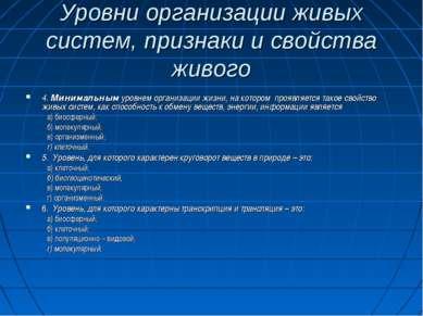 Уровни организации живых систем, признаки и свойства живого 4. Минимальным ур...