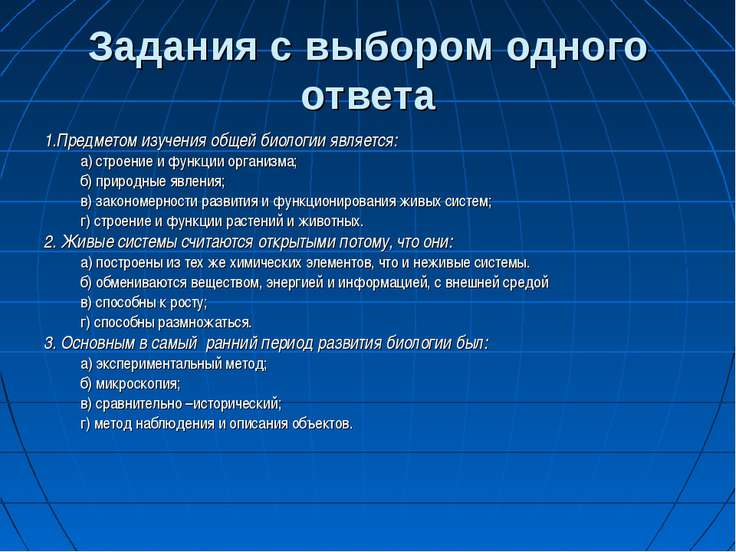 Задания с выбором одного ответа 1.Предметом изучения общей биологии является:...
