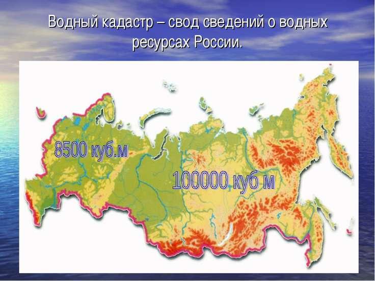 Водный кадастр – свод сведений о водных ресурсах России.