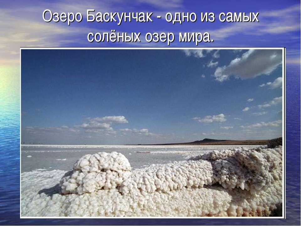 Озеро Баскунчак - одно из самых солёных озер мира.