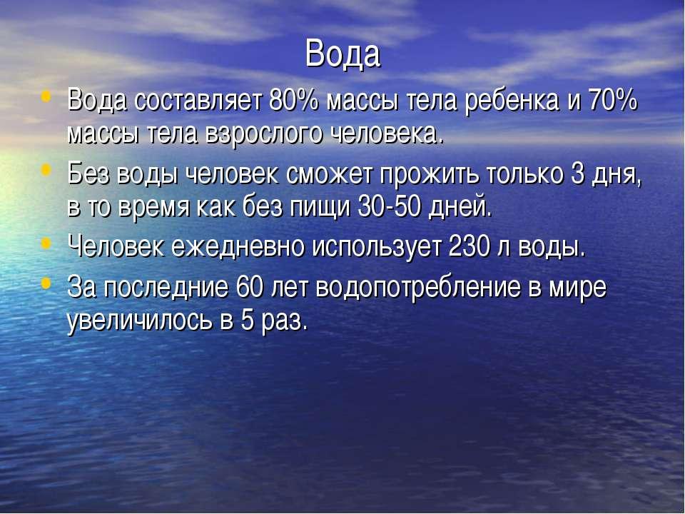 Вода Вода составляет 80% массы тела ребенка и 70% массы тела взрослого челове...