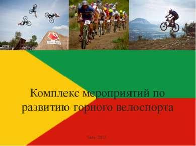 Комплекс мероприятий по развитию горного велоспорта Чита 2013