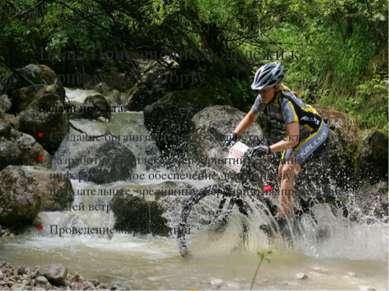Цель: Приобщение молодёжи к горному велоспорту Создание организационного коми...