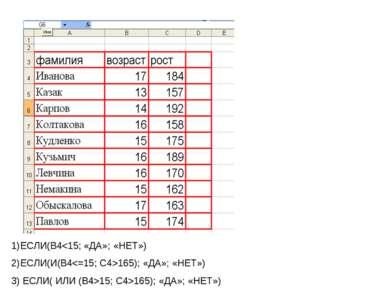 1)ЕСЛИ(B415; С4>165); «ДА»; «НЕТ»)