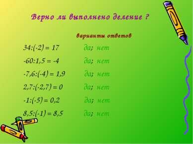 Верно ли выполнено деление ? варианты ответов 34:(-2) = 17 да; нет -60:1,5 = ...