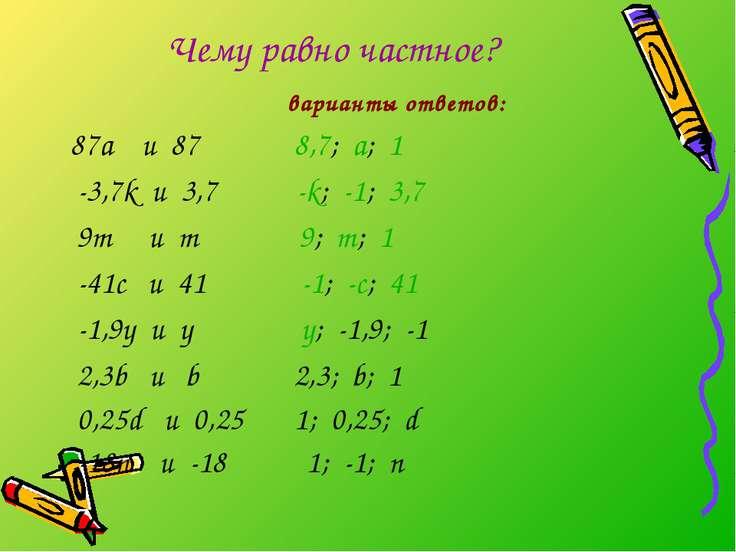 Чему равно частное? варианты ответов: 87a и 87 8,7; а; 1 -3,7k и 3,7 -k; -1; ...