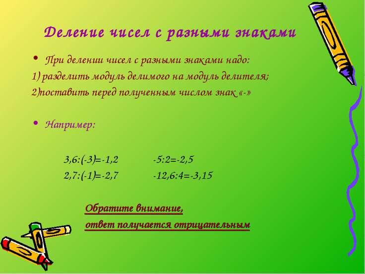 Деление чисел с разными знаками При делении чисел с разными знаками надо: 1) ...