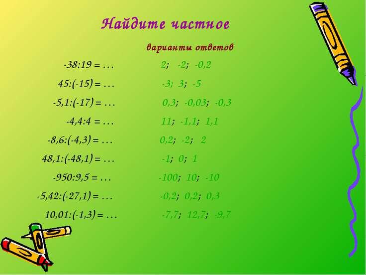 Найдите частное варианты ответов -38:19 = … 2; -2; -0,2 45:(-15) = … -3; 3; -...