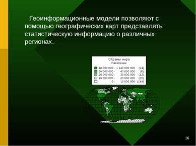 * Геоинформационные модели позволяют с помощью географических карт представля...