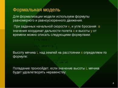 * Формальная модель Для формализации модели используем формулы равномерного и...