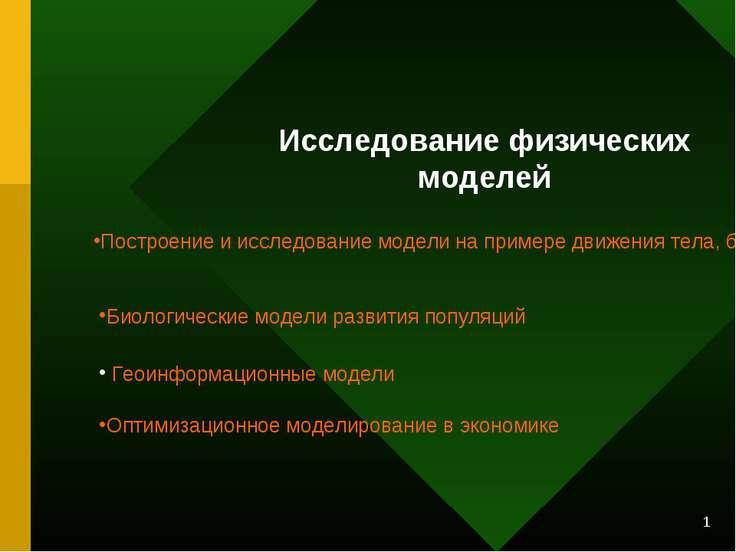 * Исследование физических моделей Построение и исследование модели на примере...