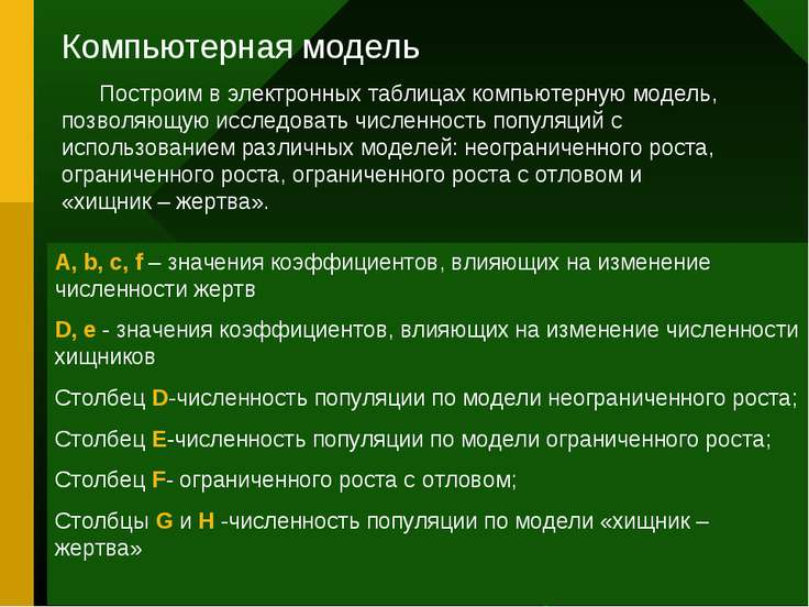 * Компьютерная модель Построим в электронных таблицах компьютерную модель, по...
