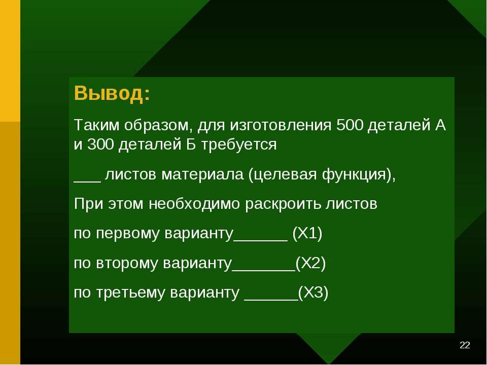 * Вывод: Таким образом, для изготовления 500 деталей А и 300 деталей Б требуе...