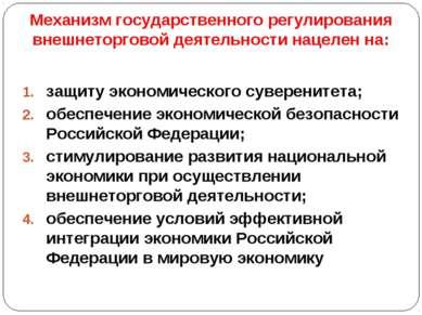 Механизм государственного регулирования внешнеторговой деятельности нацелен н...