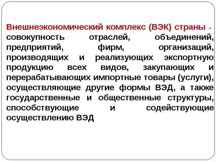 Внешнеэкономический комплекс (ВЭК) страны – совокупность отраслей, объединени...