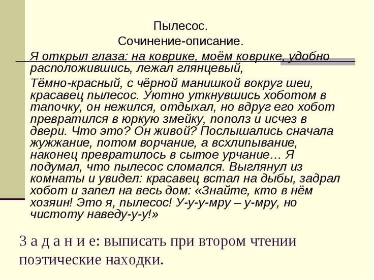 З а д а н и е: выписать при втором чтении поэтические находки. Пылесос. Сочин...