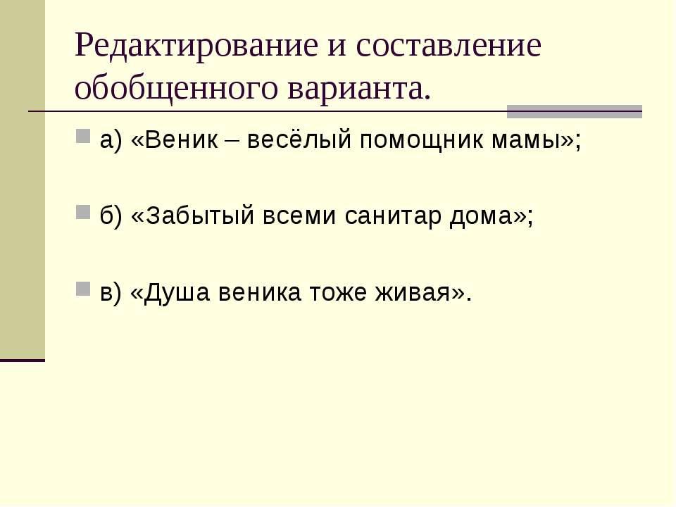 Редактирование и составление обобщенного варианта. а) «Веник – весёлый помощн...