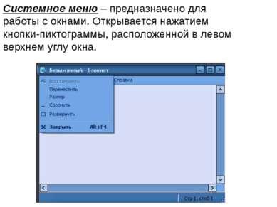 Системное меню – предназначено для работы с окнами. Открывается нажатием кноп...