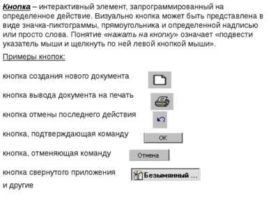 Кнопка – интерактивный элемент, запрограммированный на определенное действие....