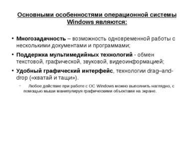 Основными особенностями операционной системы Windows являются: Многозадачност...