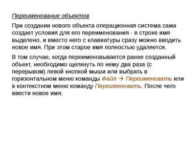 Переименование объектов При создании нового объекта операционная система сама...