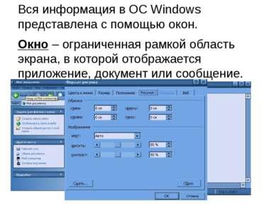 Вся информация в ОС Windows представлена с помощью окон. Окно – ограниченная ...