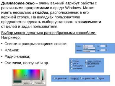 Диалоговое окно – очень важный атрибут работы с различными программами в сред...
