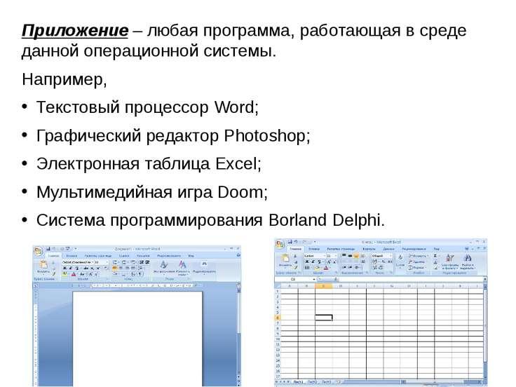 Приложение – любая программа, работающая в среде данной операционной системы....