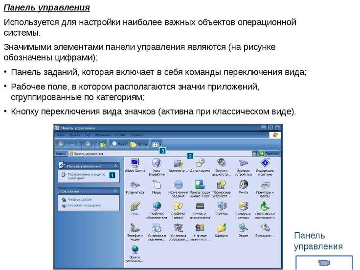 Панель управления Используется для настройки наиболее важных объектов операци...