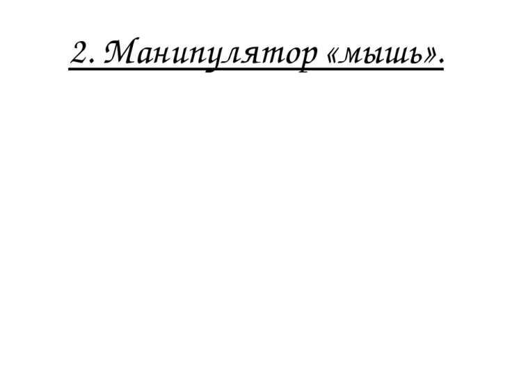 2. Манипулятор «мышь».