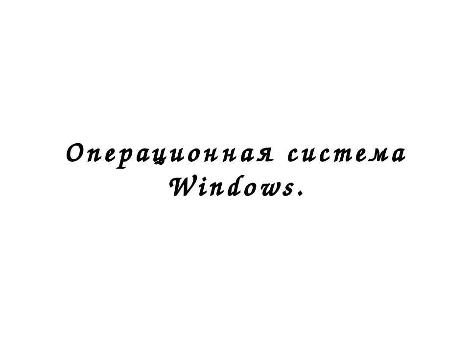 Операционная система Windows.