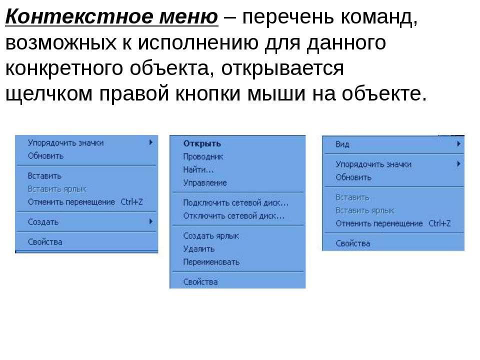 Контекстное меню – перечень команд, возможных к исполнению для данного конкре...