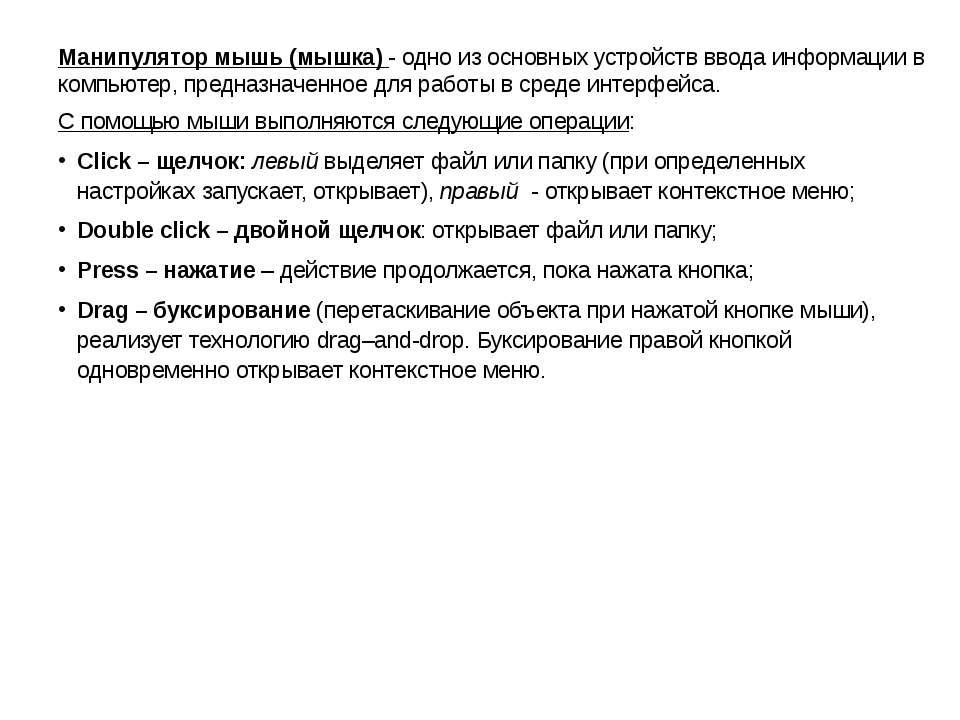 Манипулятор мышь (мышка) - одно из основных устройств ввода информации в комп...
