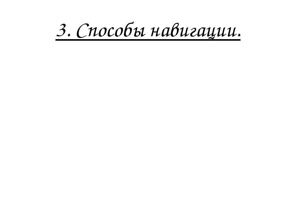 3. Способы навигации.