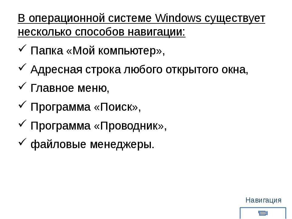 В операционной системе Windows существует несколько способов навигации: Папка...