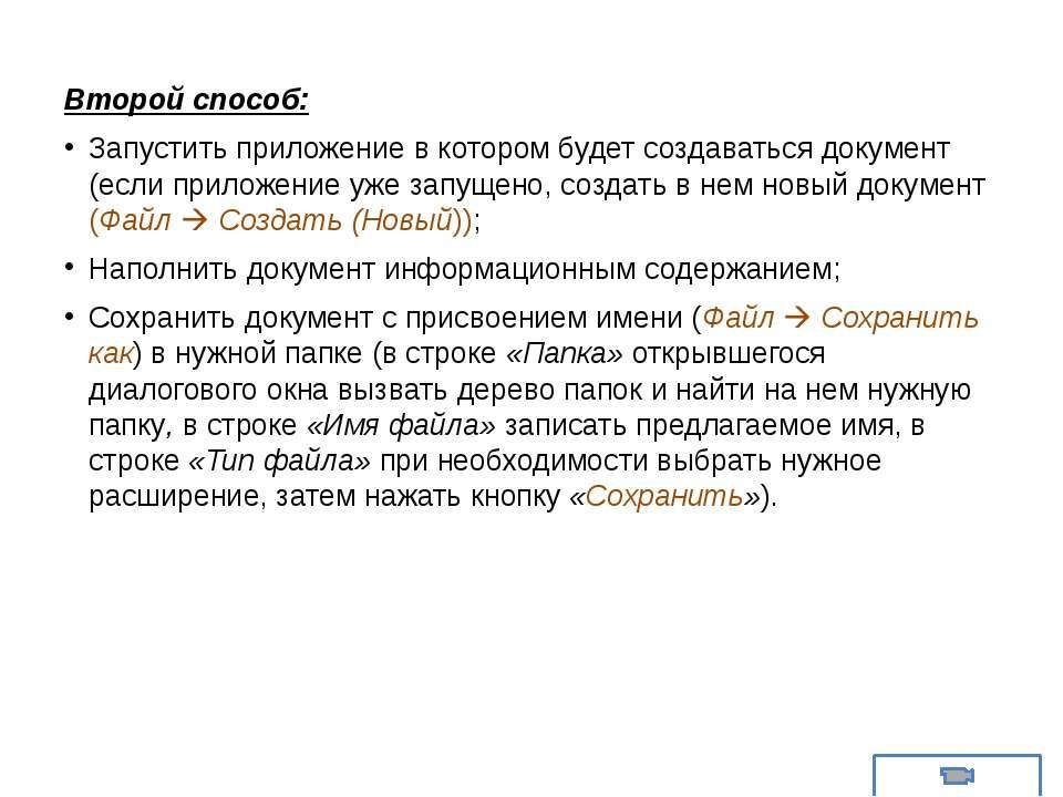 Второй способ: Запустить приложение в котором будет создаваться документ (есл...