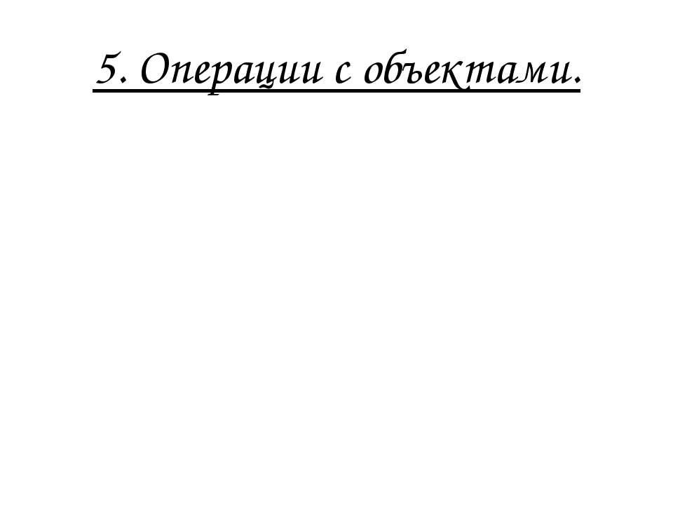 5. Операции с объектами.