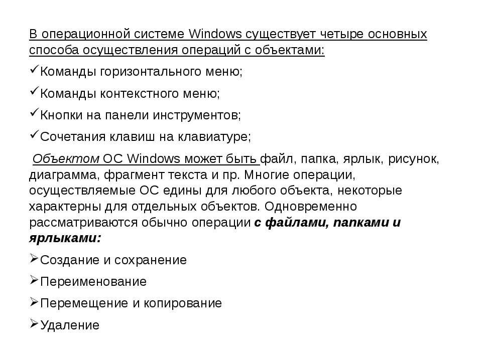 В операционной системе Windows существует четыре основных способа осуществлен...