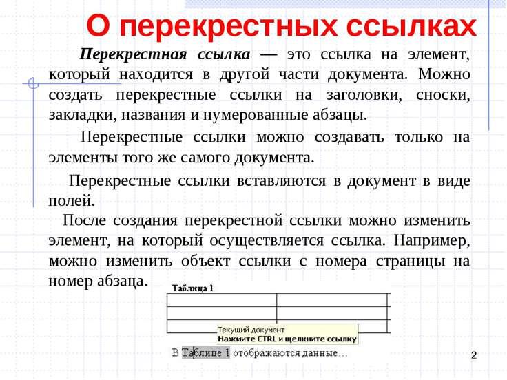 О перекрестных ссылках * Перекрестная ссылка — это ссылка на элемент, который...