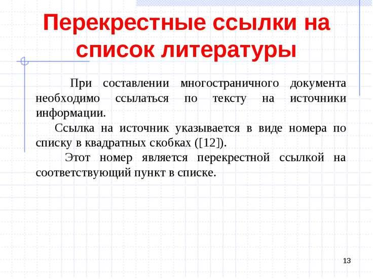 Перекрестные ссылки на список литературы * При составлении многостраничного д...