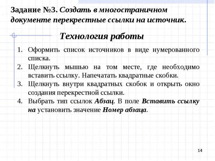 * Задание №3. Создать в многостраничном документе перекрестные ссылки на исто...