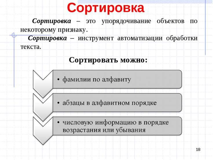 Сортировка * Сортировка – это упорядочивание объектов по некоторому признаку....