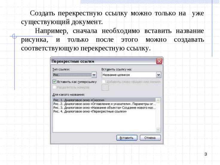 * Создать перекрестную ссылку можно только на уже существующий документ. Напр...