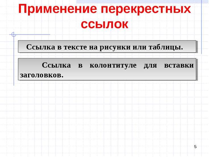 Применение перекрестных ссылок * Ссылка в тексте на рисунки или таблицы. Ссыл...