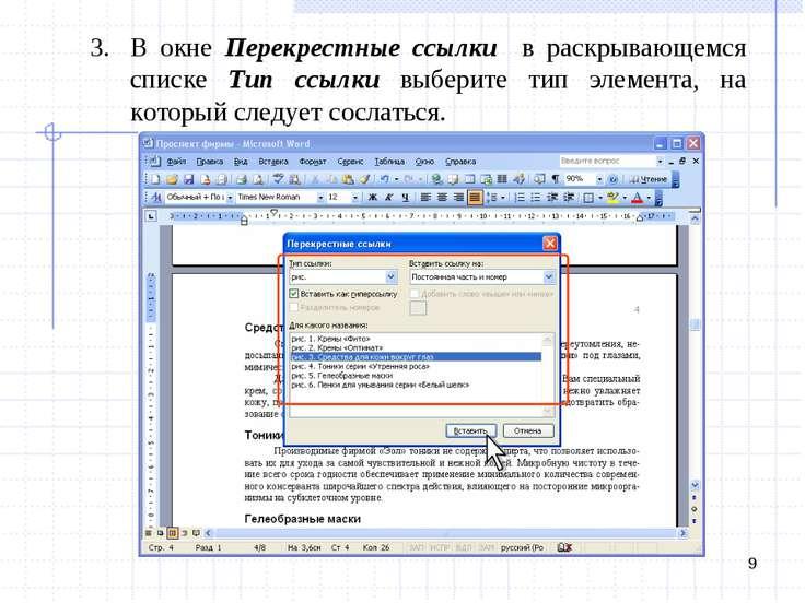 * В окне Перекрестные ссылки в раскрывающемся списке Тип ссылки выберите тип ...