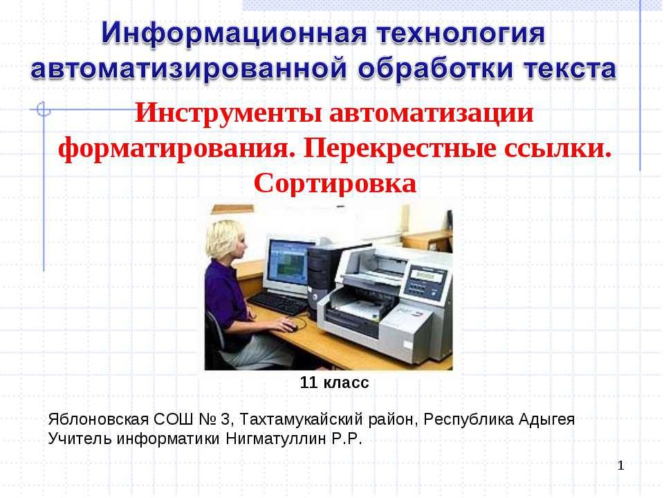 Инструменты автоматизации форматирования. Перекрестные ссылки. Сортировка * 1...