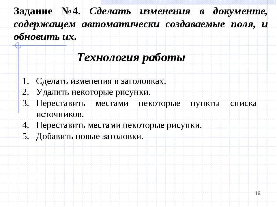 * Задание №4. Сделать изменения в документе, содержащем автоматически создава...