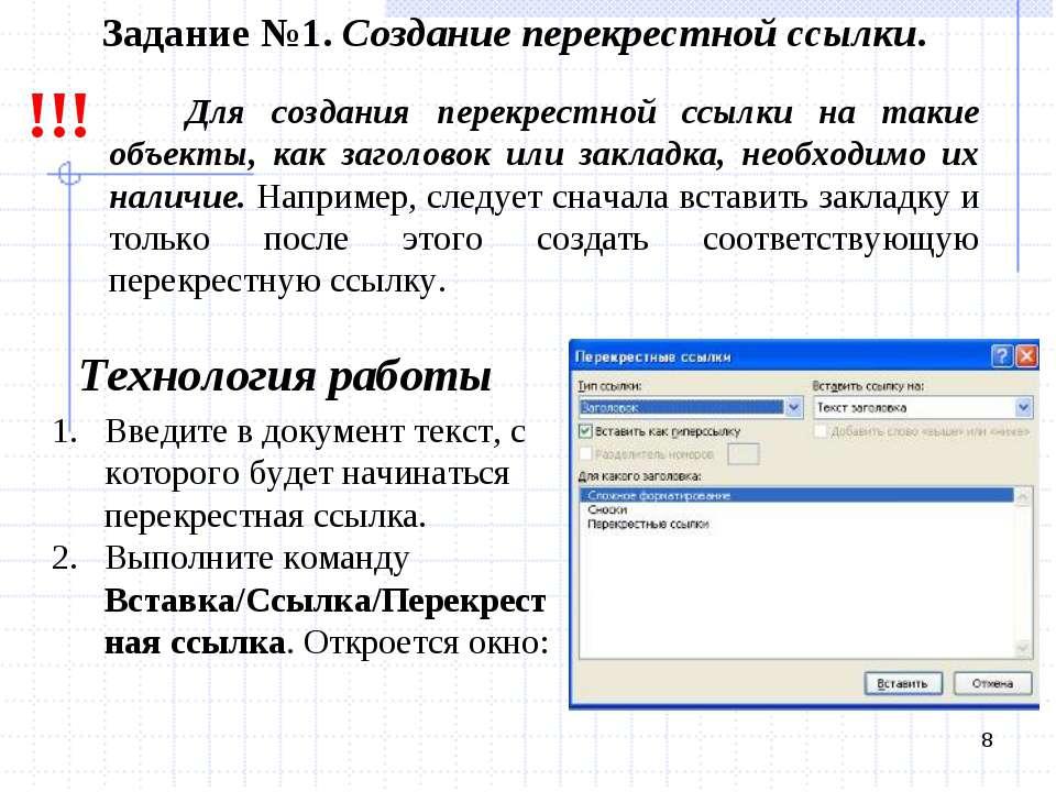 * Задание №1. Создание перекрестной ссылки. Для создания перекрестной ссылки ...