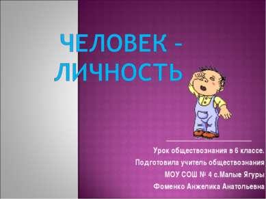 Урок обществознания в 6 классе. Подготовила учитель обществознания МОУ СОШ № ...