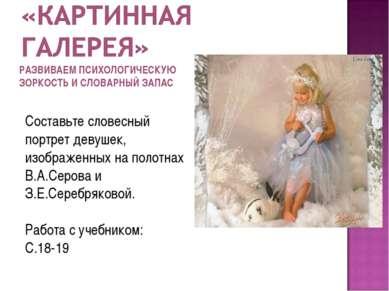 Составьте словесный портрет девушек, изображенных на полотнах В.А.Серова и З....